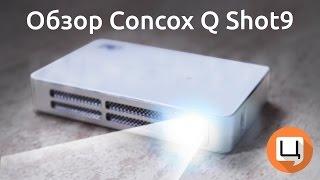 Обзор Concox Q Shot9. Гаджетариум, выпуск 60