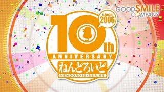 ねんどろいど誕生10周年記念スペシャルムービー ねんどろいど 検索動画 12