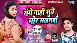 Roshan Raj का नया सबसे बड़ा हिट गाना 2019   Sange Nahi Sute Mor Sajanwa   Bhojpuri Song