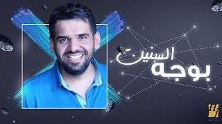 حسين الجسمي - بوجه السنين (حصرياً) | 2019