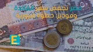 مصر تخفض سعر الفائدة..وموديز: خطوة ضرورية