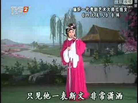 Cantonese Opera 粤剧 〈缅怀一代天骄红线女〉