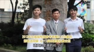 Publication Date: 2014-04-08 | Video Title: 福建中學宣傳片(廣東話)