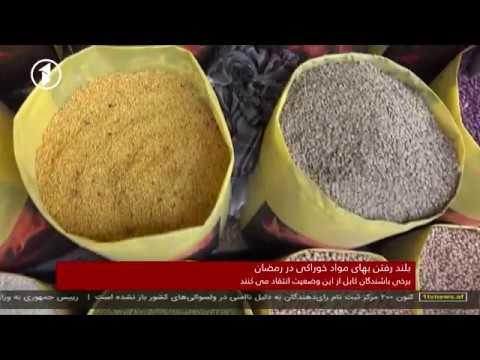 Afghanistan Dari News 19.05.2018 خبرهای افغانستان