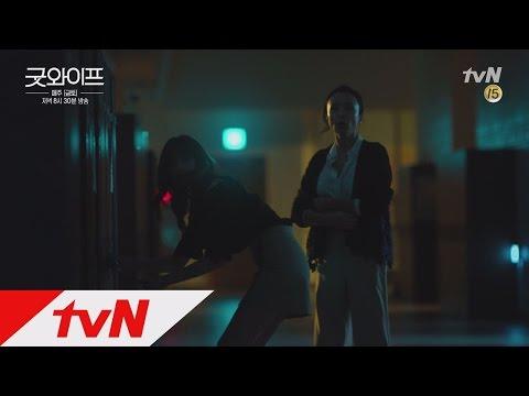 GoodWife [예고] 전도연X나나, 밤 늦게 은밀히 간 곳은? 160722 EP.5