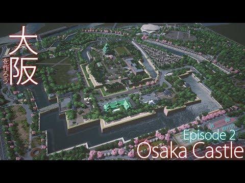 Cities: Skylines - Building Osaka「大阪を作ろう」EP2: Osaka Castle Park