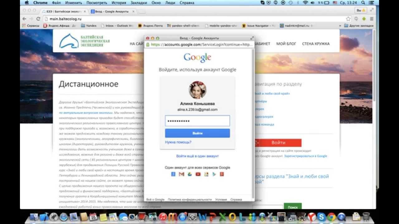 Регистрация в Google и вход на сайт baltecolog.ru