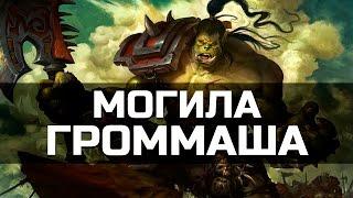 Где похоронен Громмаш? | World of Warcraft