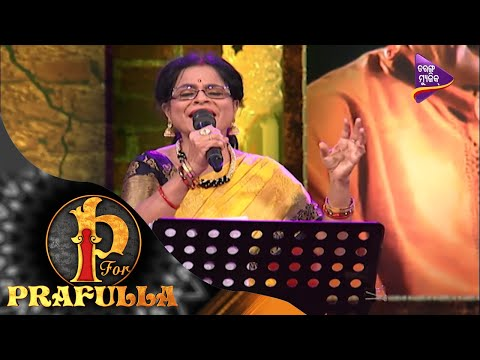 P for Prafulla | Kede Sundaria Disucha Kalia | Odia Bhajan Song by Gita Das | Tarang Music