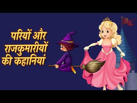 परियों और राजकुमारीयों की कहानियां   Hindi Stories For Kids   Fairy Tales Stories   Hindi Kahaniya
