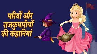 परियों और राजकुमारीयों की कहानियां | Hindi Stories For Kids | Fairy Tales Stories | Hindi Kahaniya