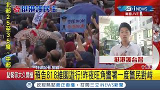 #iNEWS最新 中國出手打文字戰? 親中媒體頭條
