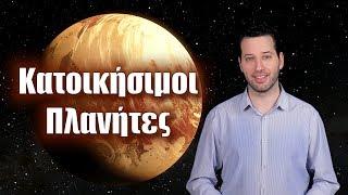 Οι πιο κατοικήσιμοι πλανήτες που έχουν ανακαλυφθεί   Astronio (#8)