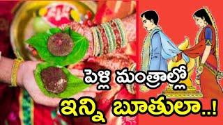 పెళ్లి మంత్రాల్లో ఇన్ని బూతులా..!Special Videos For Brahmins || MassVoice