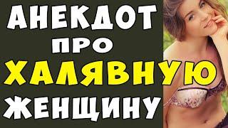 АНЕКДОТ про НеДающую Женщину в Такси и Кроликов Самые Смешные Свежие Анекдоты