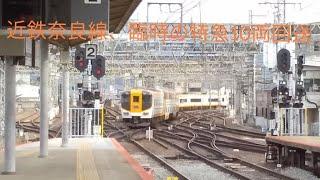 近鉄奈良線 特急の臨時回送  近鉄22000系4両+2両+30000系の10両編成