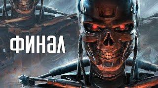Terminator Resistance. Прохождение 5. Сложность Экстримально  Extreme.