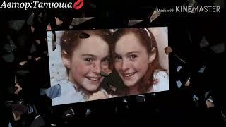 Фотографии из фильма ловушка для родителей
