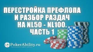 Покер обучение | Перестройка префлопа и разбор раздач на NL50 - NL100. Часть 1