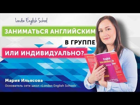Учиться английскому в группах или индивидуально - разбираем плюсы и минусы