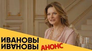Ивановы Ивановы с 16 октября в 20:00