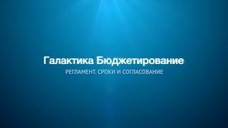 видео Галактика Управление Проектами