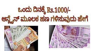 How to Earn Money Through Online in Kannada