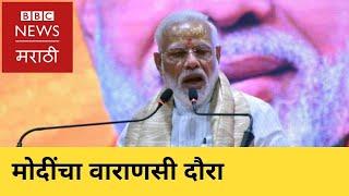 Marathi news: BBC Vishwa 27/05/2019 ।Lok Sabha 2019 ।Narendra Modi ।मराठी बातम्या:बीबीसी विश्व