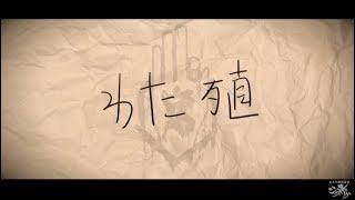 −真天地開闢集団−ジグザグ 1st Sg カップリング曲「わた殖」MV thumbnail