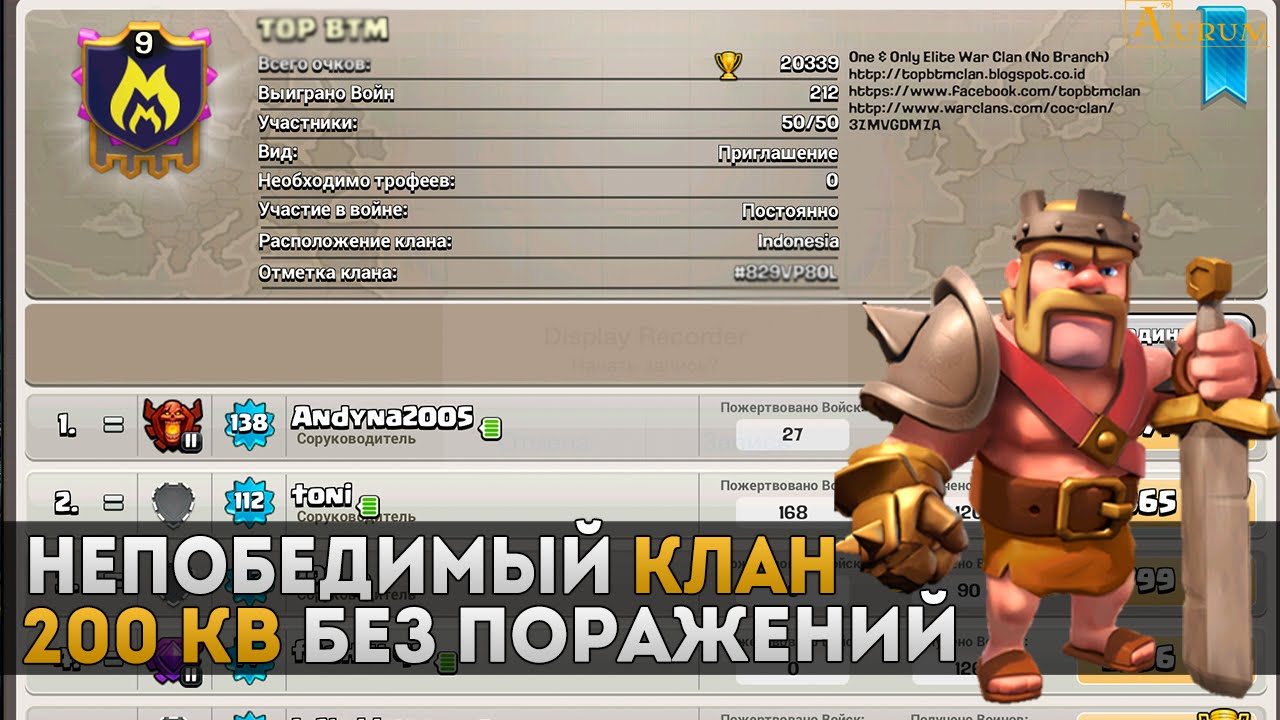 200 КВ без поражений. Непобедимый клан | Clash of Clans