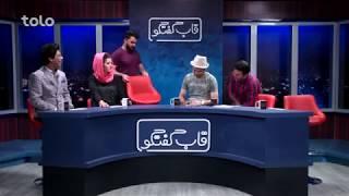 پشت صحنه های قاب گفتگو -  قسمت دوصد و شانزدهم / Behind the scenes of Qabe Goftogo - Episode 216