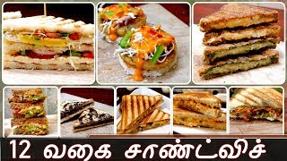 12 Sandwich Recipe in tamil | Sandwich recipe in tamil | Bread sandwich in tamil | Sandwich recipes