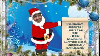 С наступающим Новым Годом и Рождеством!
