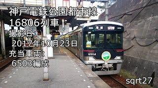 神戸電鉄公園都市線6500系普通ウッディタウン中央行き 横山発車
