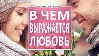 Признаки настоящей любви. Про психологию любви и отношений между мужчиной и женщиной(, 2017-08-29T07:07:58.000Z)
