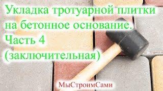 видео Укладка керамической плитки – некоторые советы и рекомендации