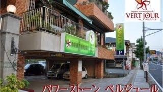 長崎県時津町にある、パワーストーンのお店ベルジュールです。こちらは...