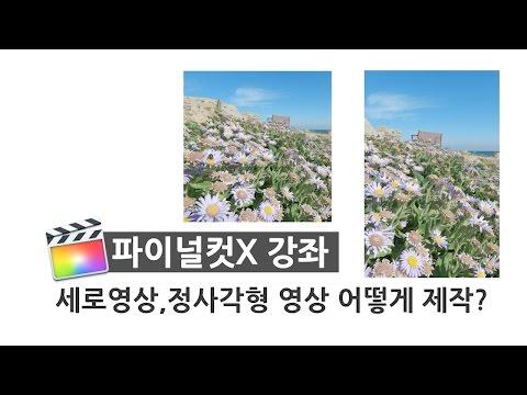 [파이널컷X] 가로영상 세로�