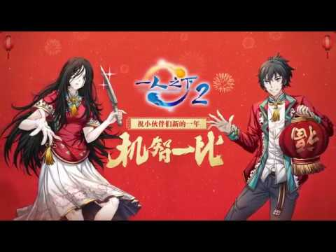 [HD]Hitori no Shita:The Outcast Season 2 OP(full version)无涯/罪雪