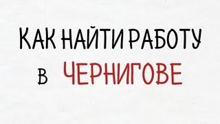 Работа Чернигов. Как найти работу в Чернигове, как заполнить резюме, где искать вакансии в Чернигове(, 2015-08-17T18:37:55.000Z)