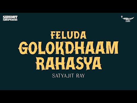 Sunday Suspense | Feluda | Golokdhaam Rahasya | Satyajit Ray | Mirchi 98.3