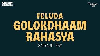 sunday-suspense-feluda-golokdhaam-rahasya-satyajit-ray-mirchi-98-3