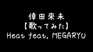 倖田來未のHeat feat. MEGARYUを歌ってみました。