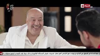 مرعي راح يطمن على كاظم في الصباحية.. بس للأسف اتصدم #البرنسيسة_بيسة