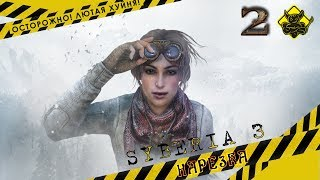 Syberia 3 - За полтора часа 2 Нарезка