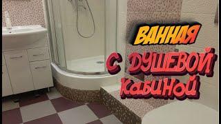 Ванная комната в хрущевке. Дизайн санузла в однушке с душевой кабиной. Поддон из плитки.