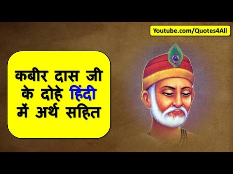 Kabir Das Ke Dohe In Hindi With Meaning कब र द स ज क