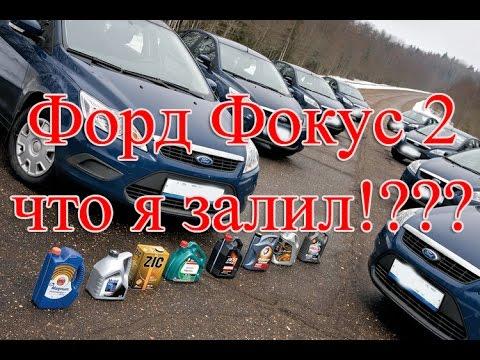 Форд Фокус 1.8л. жор масла? Есть решение! (Личный опыт)