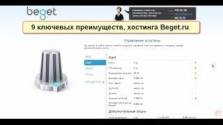 9 ключевых преимуществ хостинга Бегет(, 2015-06-16T15:05:42.000Z)
