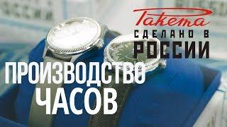 ЗАВОД Ракета. Как производят часы в России. Петергоф | Станкорепорт